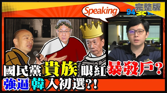 國民黨「貴族」眼紅「暴發戶」?拱郭卡韓?