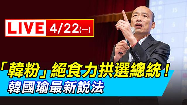 「韓粉」絕食力拱選總統!韓國瑜最新說法