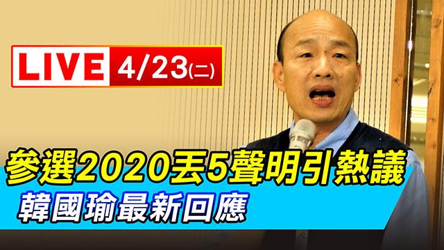 參選2020丟5聲明引熱議 韓國瑜首露面