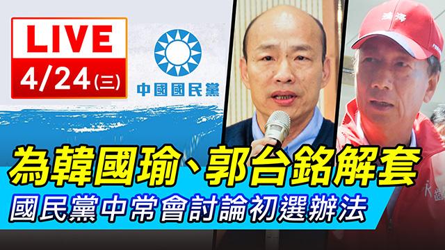 為韓國瑜、郭台銘解套 國民黨討論初選辦法