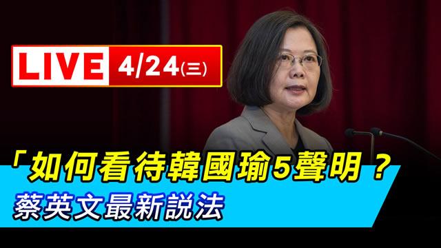 如何看待韓國瑜5聲明?蔡英文最新說法
