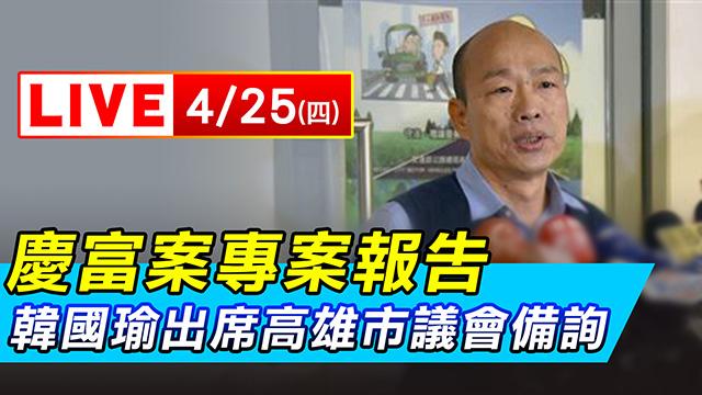 黃光芹爆李佳芬領百萬版稅 韓國瑜最新回應