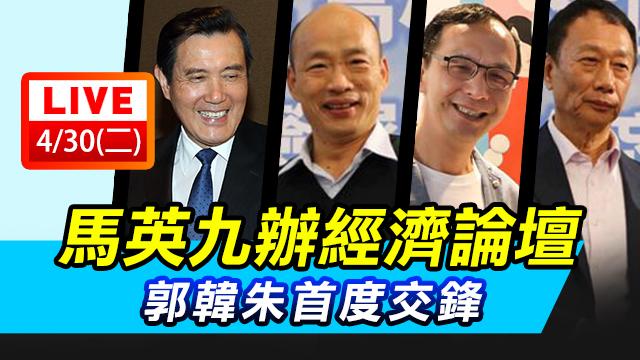 馬英九辦經濟論壇 郭韓朱首度交鋒