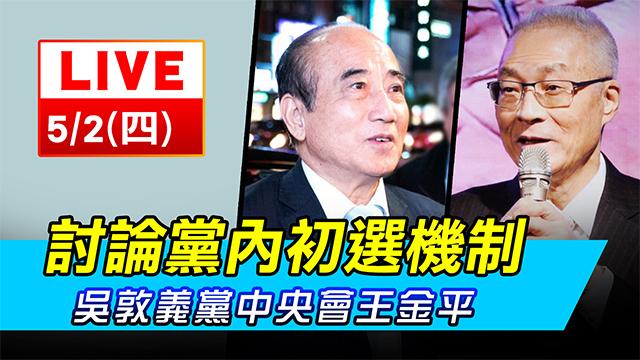 討論黨內初選機制 吳敦義黨中央會王金平