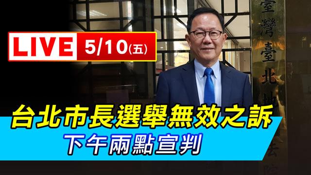 台北市長選舉無效之訴 丁守中一審敗訴