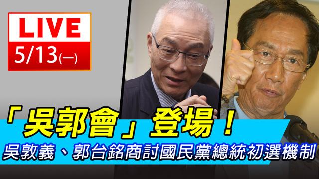 吳敦義、郭台銘商討國民黨總統初選機制