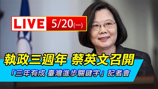 執政三週年 蔡英文召開「三年有成」記者會