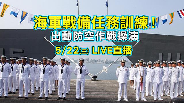 海軍戰備任務訓練!出動防空作戰操演