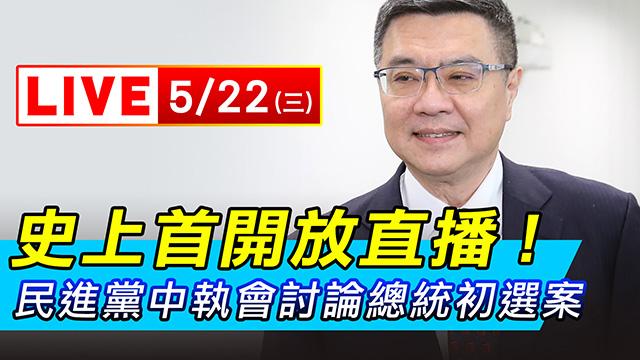 史上首開放直播!民進黨討論總統初選案