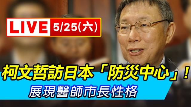 柯文哲訪日本「防災中心」展現醫師市長性格