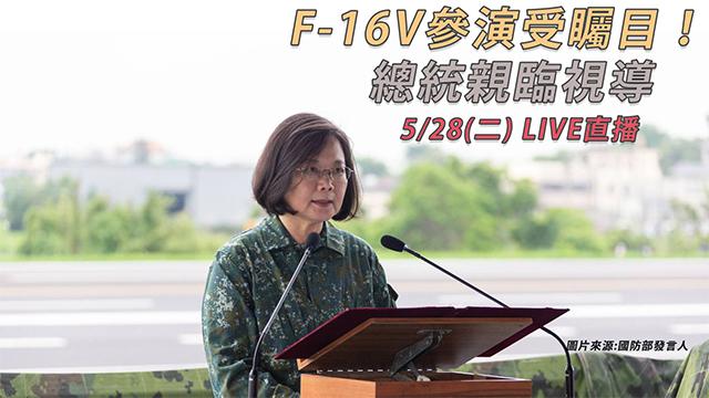 F-16V參演!總統蔡英文親臨視導