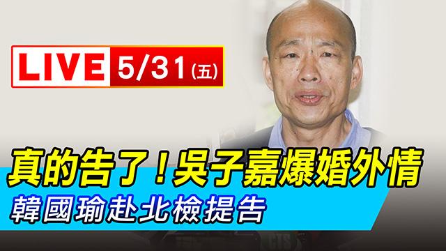 真的告了!吳子嘉爆婚外情 韓赴北檢提告