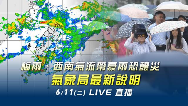 梅雨、西南氣流帶豪雨恐釀災 氣象局說明