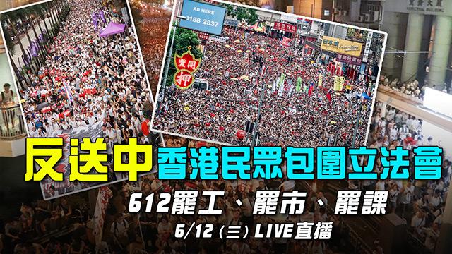 反送中/612罷工反送中!民眾包圍立法會