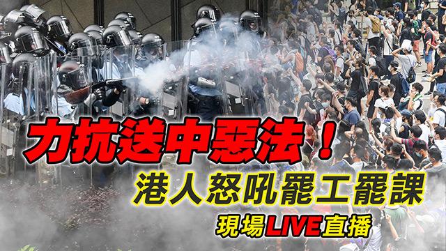 反送中/香港反送中抗議 最新街頭情況