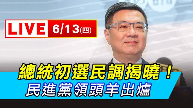 總統初選民調揭曉!民進黨領頭羊出爐
