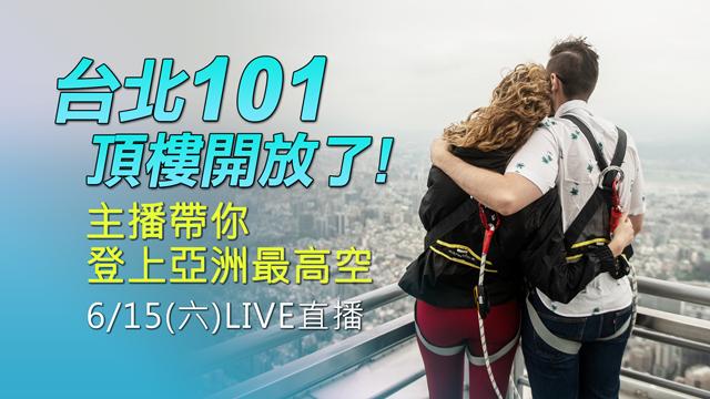 台北101頂樓開放!主播帶你登亞洲最高空