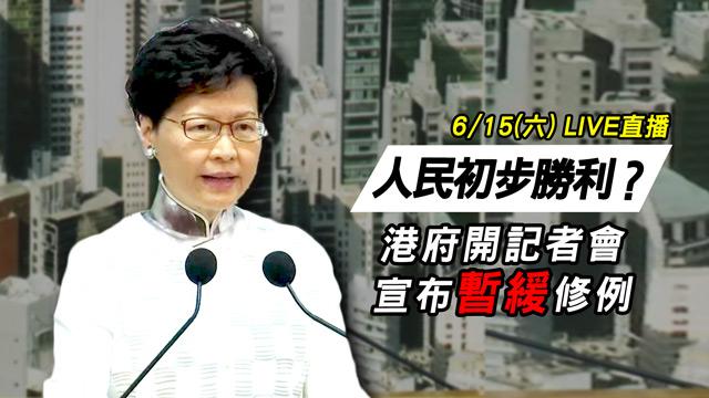 反送中/港府開記者會宣布暫緩修例