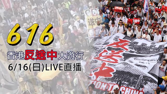 反送中/616香港反送中大遊行
