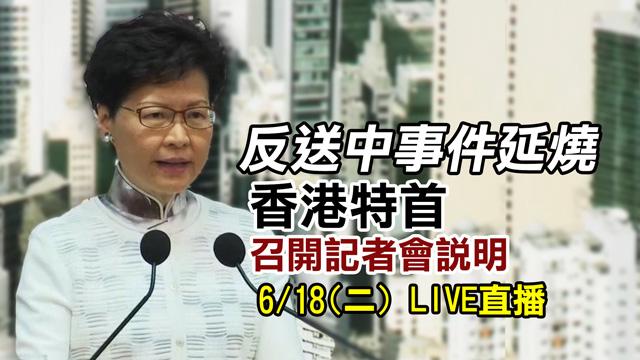 反送中延燒 特首林鄭月娥召開記者會說明