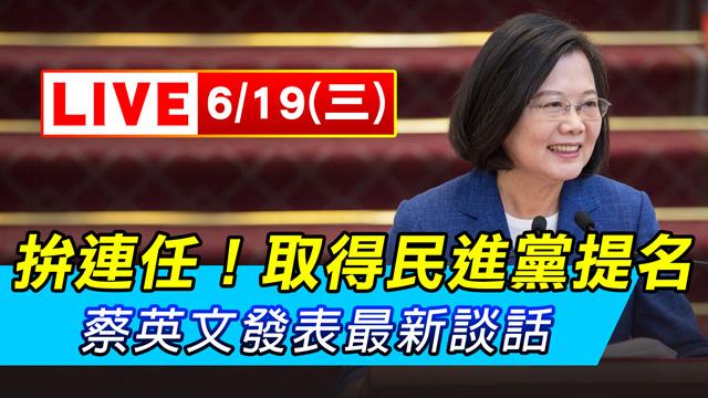 拚連任!取得民進黨提名 蔡英文最新談話
