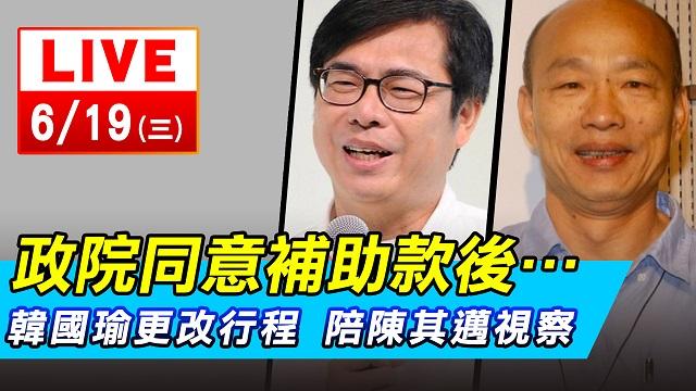 政院同意補助款後…韓改行程 陪陳其邁視察