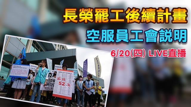 長榮罷工後續計畫  空服員工會說明