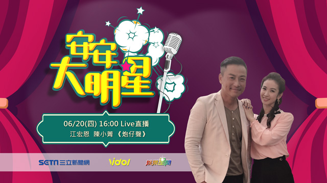 劇情高潮迭起 江宏恩與陳小菁直播要來暴雷