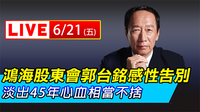 鴻海今股東會 郭台銘淡出45年心血