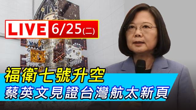 台灣人的驕傲!全球最先進氣象衛星