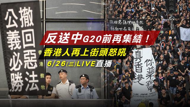 反送中/G20前再集結! 香港人再上街頭