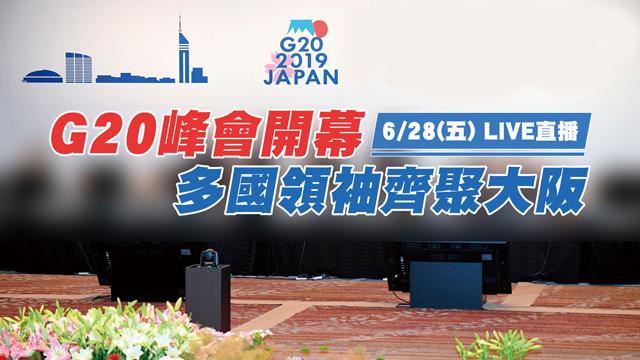 大阪G20峰會歡迎晚宴 各國領袖齊聚