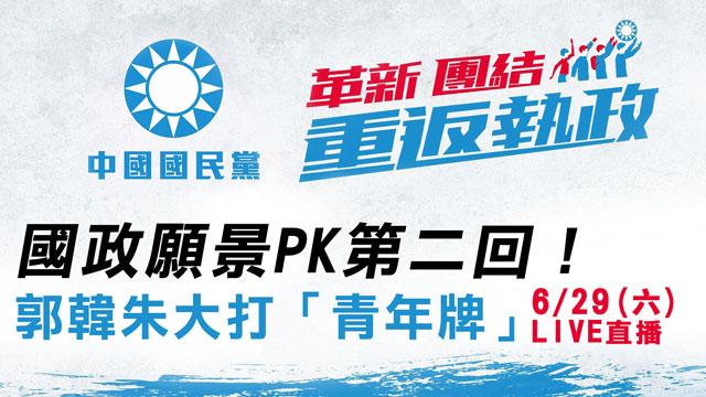 國政願景PK第二回!郭韓朱大打「青年牌」