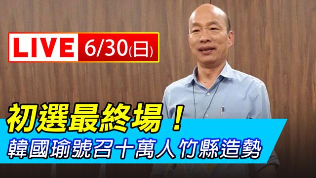 初選最終場!韓國瑜號召十萬人竹縣造勢