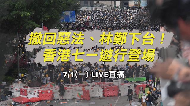 號召200萬人上街 七一大遊行最新狀況
