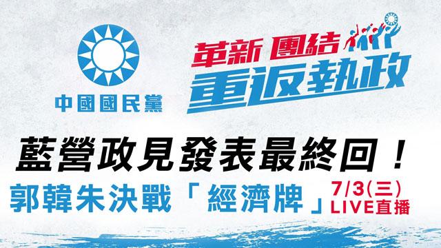 藍營政見發表最終回!郭韓朱決戰「經濟牌」