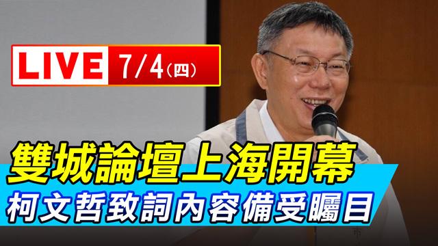 雙城論壇上海開幕 柯文哲致詞內容備受矚目