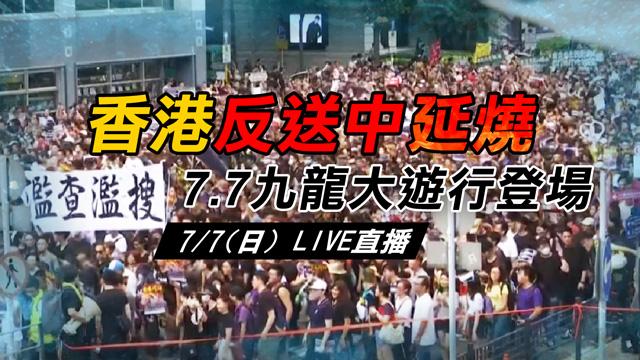 香港反送中延燒 7.7九龍大遊行登場