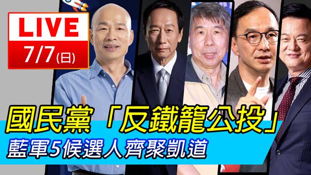 國民黨「反鐵籠公投」!藍軍候選人齊聚凱道