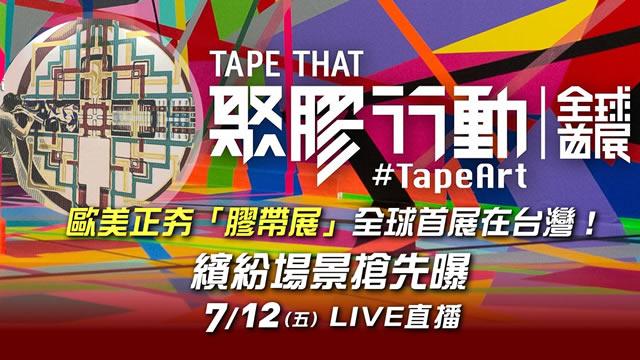 歐美正夯「膠帶展」全球首展在台灣!