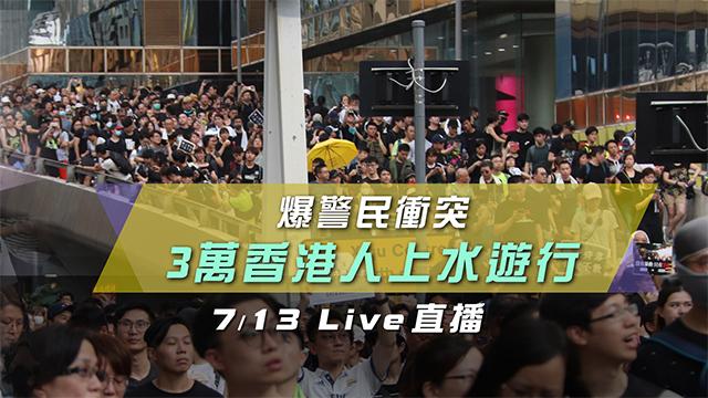 反送中/香港人上水遊行 爆警民衝突