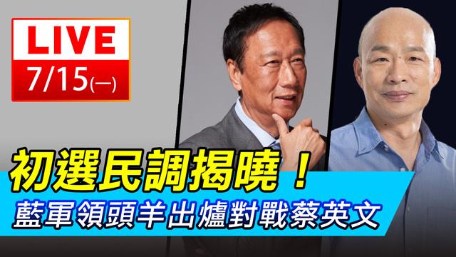 國民黨初選揭曉!韓國瑜確定勝出