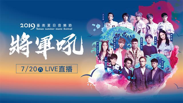 2019臺南夏日音樂節-將軍吼