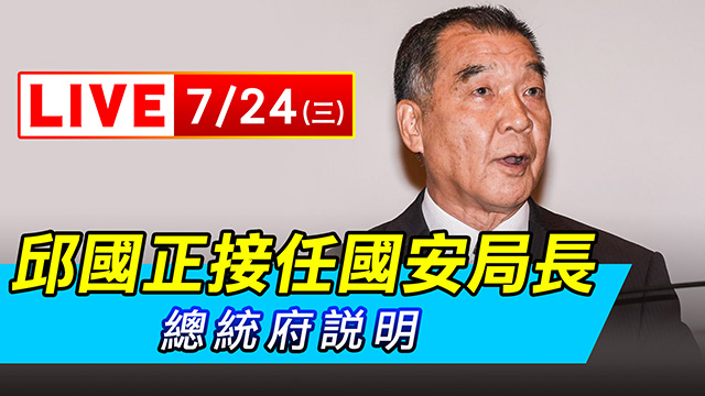 邱國正接任國安局長 總統府記者會說明
