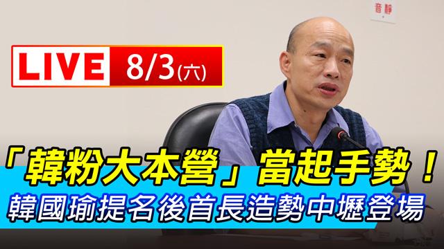 「韓粉大本營」!韓國瑜提名造勢中壢登場