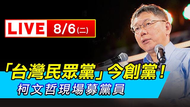 「台灣民眾黨」今創黨!柯文哲現場募黨員