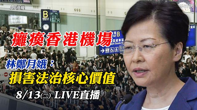 癱瘓香港機場 林鄭月娥:損害法治核心價值