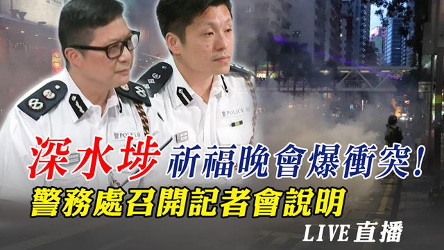示威者深水埗遭催淚彈清場!警務處最新說明