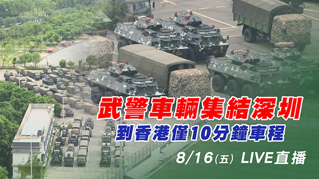 反送中/時機敏感 武警車輛集結深圳灣體育