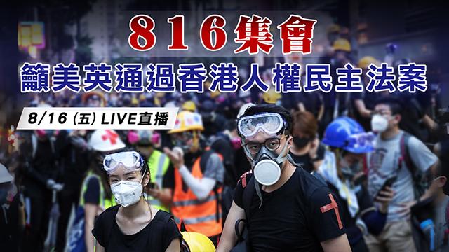 816集會 籲美英通過香港人權民主法案